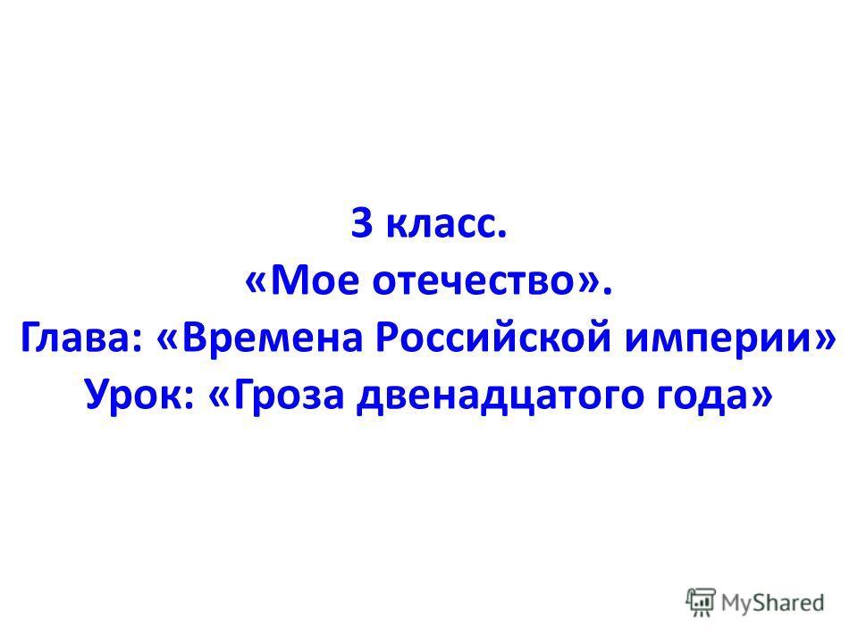 3 класс. «Мое отечество». Глава: «Времена Российской империи» Урок: «Гроза двенадцатого года»