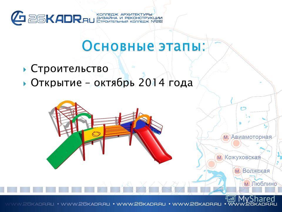 Строительство Открытие – октябрь 2014 года