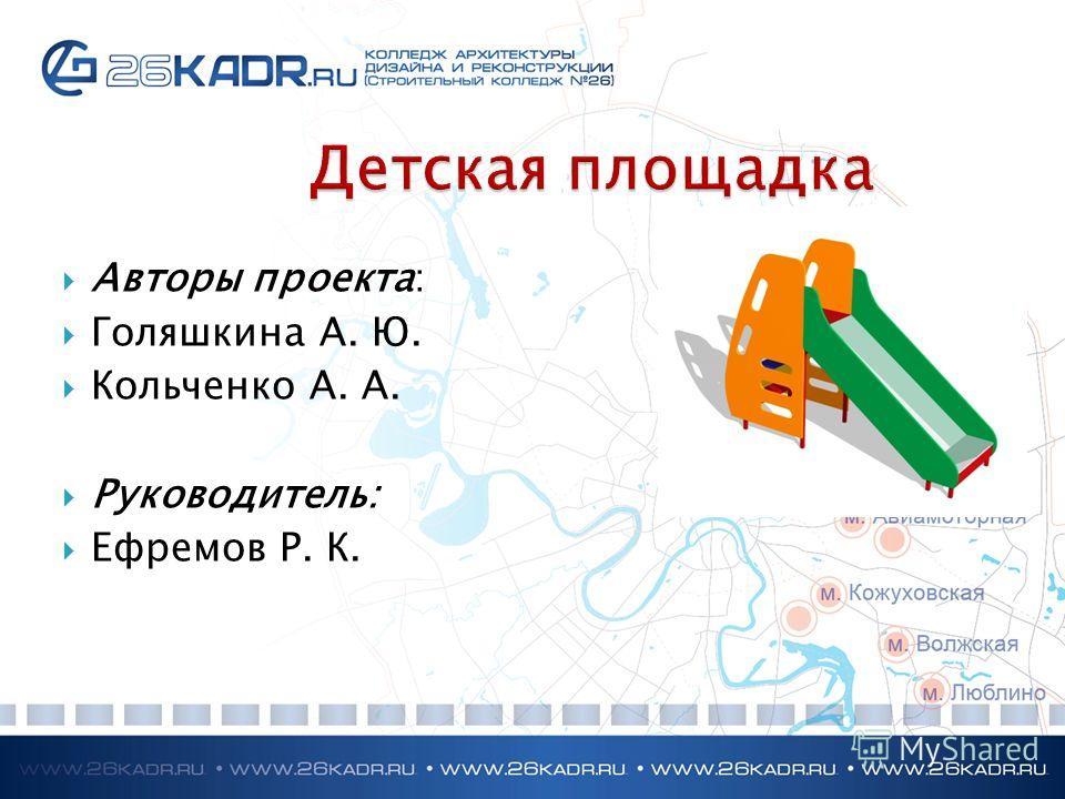 Авторы проекта: Голяшкина А. Ю. Кольченко А. А. Руководитель: Ефремов Р. К.