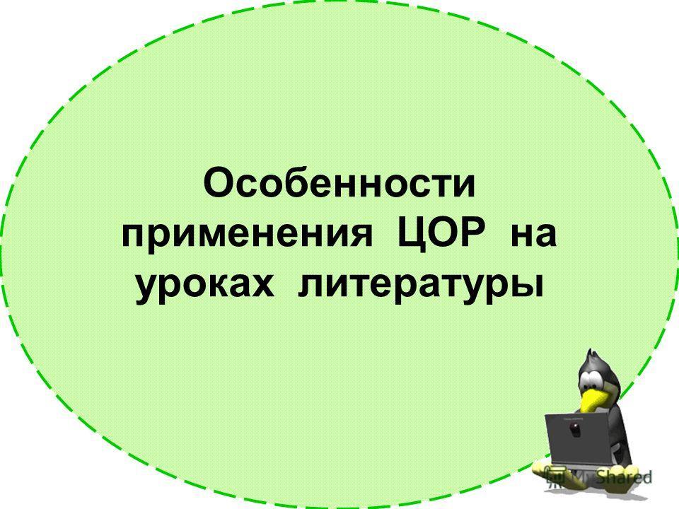 Особенности применения ЦОР на уроках литературы