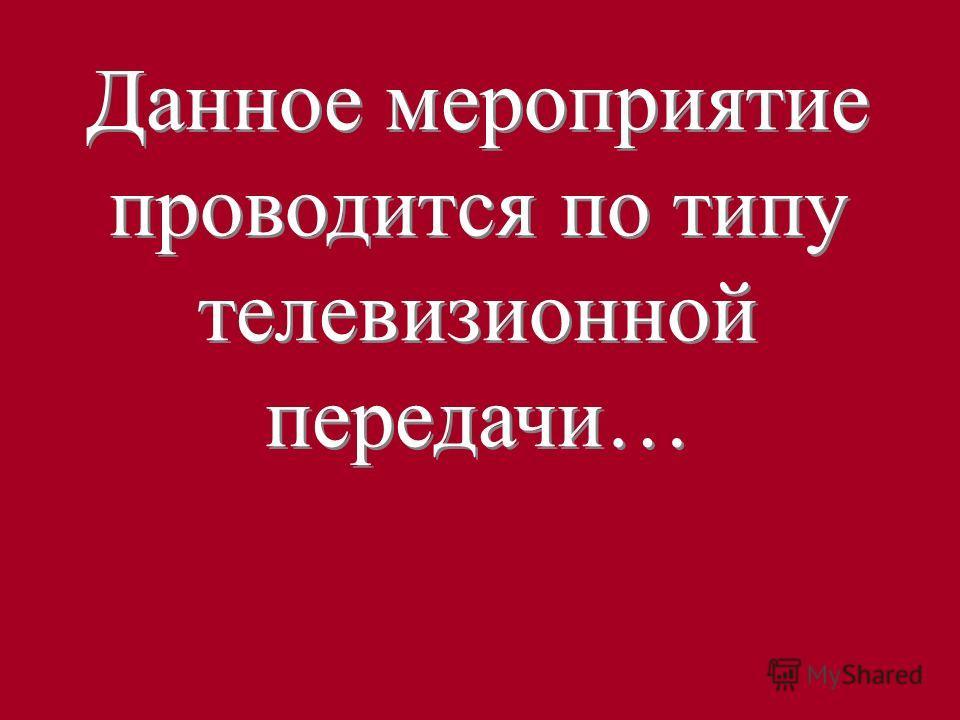 ЧЕЛОВЕК И ЕГО ЗДОРОВЬЕ Metod razr