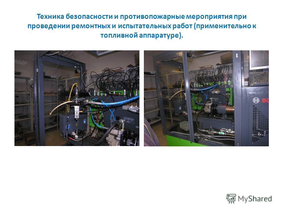 Техника безопасности и противопожарные мероприятия при проведении ремонтных и испытательных работ (применительно к топливной аппаратуре).
