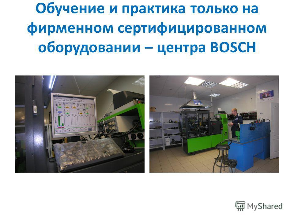 Обучение и практика только на фирменном сертифицированном оборудовании – центра BOSCH