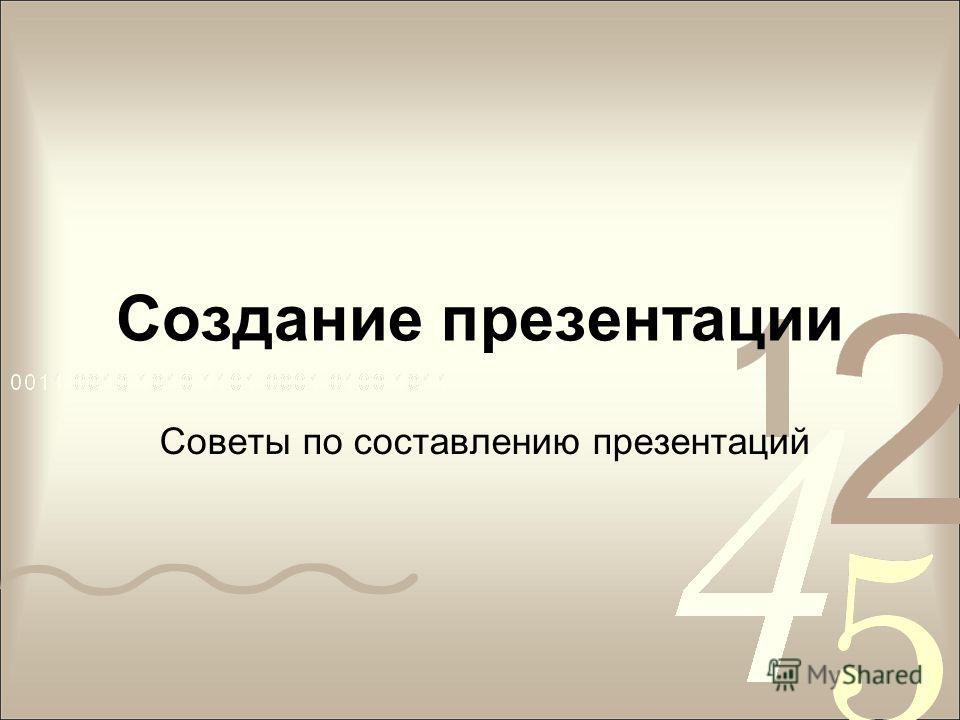 Создание презентации Советы по составлению презентаций