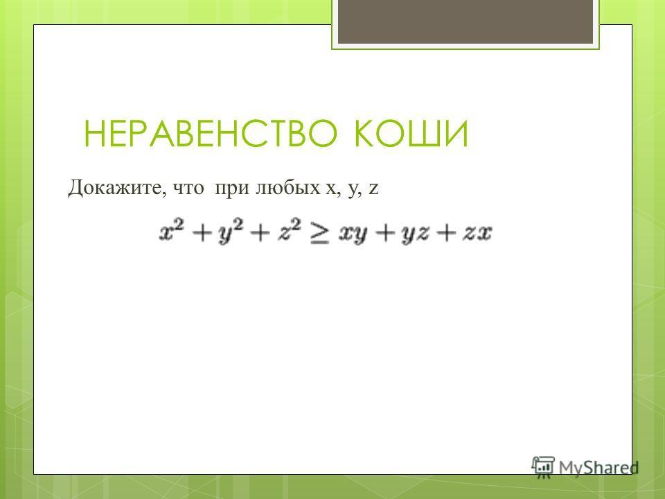 Докажите, что при любых x, y, z НЕРАВЕНСТВО КОШИ