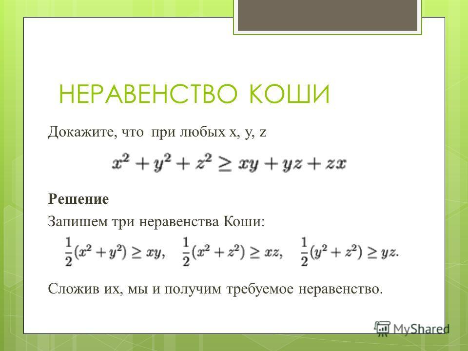 Докажите, что при любых x, y, z Решение Запишем три неравенства Коши: Сложив их, мы и получим требуемое неравенство. НЕРАВЕНСТВО КОШИ
