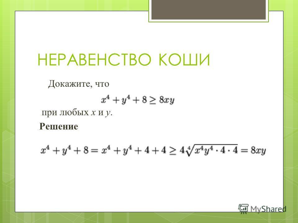 НЕРАВЕНСТВО КОШИ Докажите, что при любых x и y. Решение