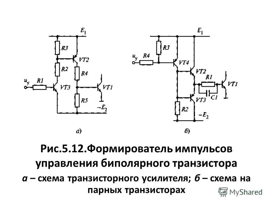 Рис.5.12.Формирователь импульсов управления биполярного транзистора а – схема транзисторного усилителя; б – схема на парных транзисторах
