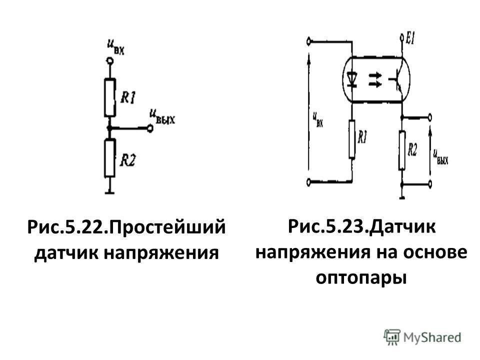 Рис.5.22.Простейший датчик напряжения Рис.5.23.Датчик напряжения на основе оптопары