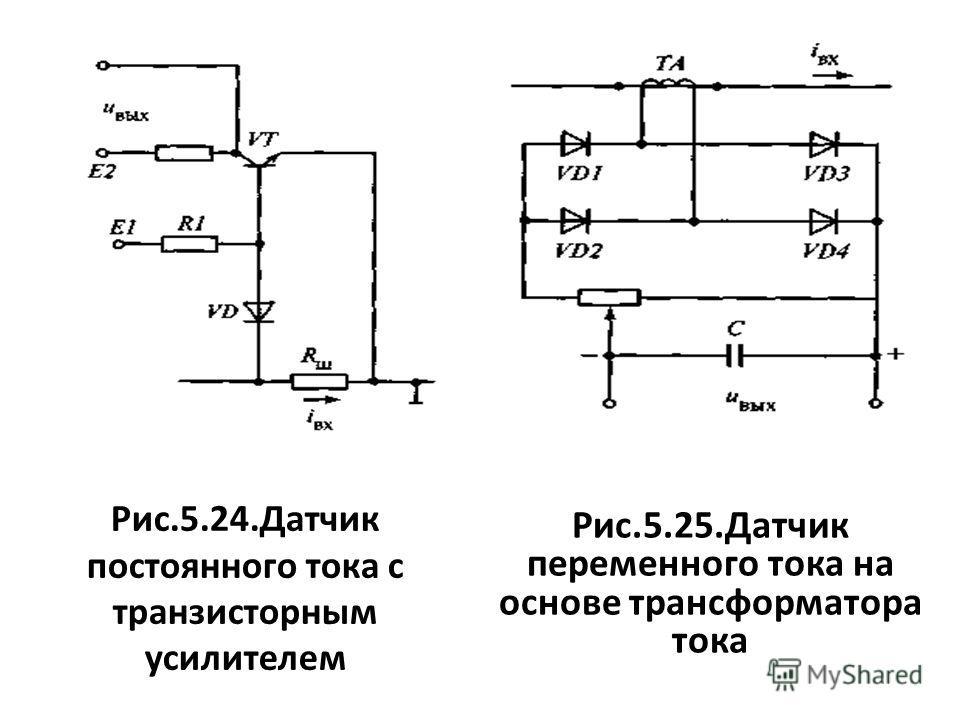 Рис.5.24.Датчик постоянного тока с транзисторным усилителем Рис.5.25.Датчик переменного тока на основе трансформатора тока