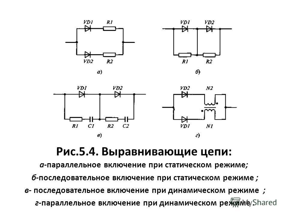 Рис.5.4. Выравнивающие цепи: а-параллельное включение при статическом режиме; б-последовательное включение при статическом режиме ; в- последовательное включение при динамическом режиме ; г-параллельное включение при динамическом режиме.