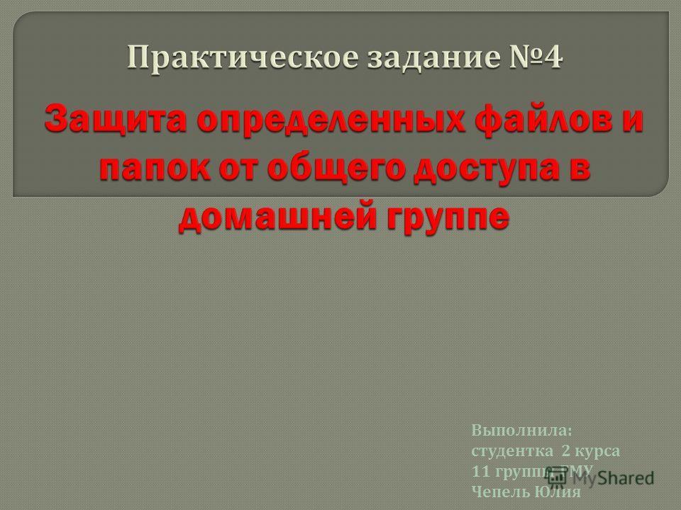 Выполнила : студентка 2 курса 11 группы ГМУ Чепель Юлия