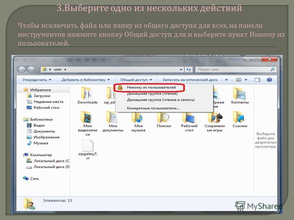 Чтобы исключить файл или папку из общего доступа для всех, на панели инструментов нажмите кнопку Общий доступ для и выберите пункт Никому из пользователей. 3. Выберите одно из нескольких действий