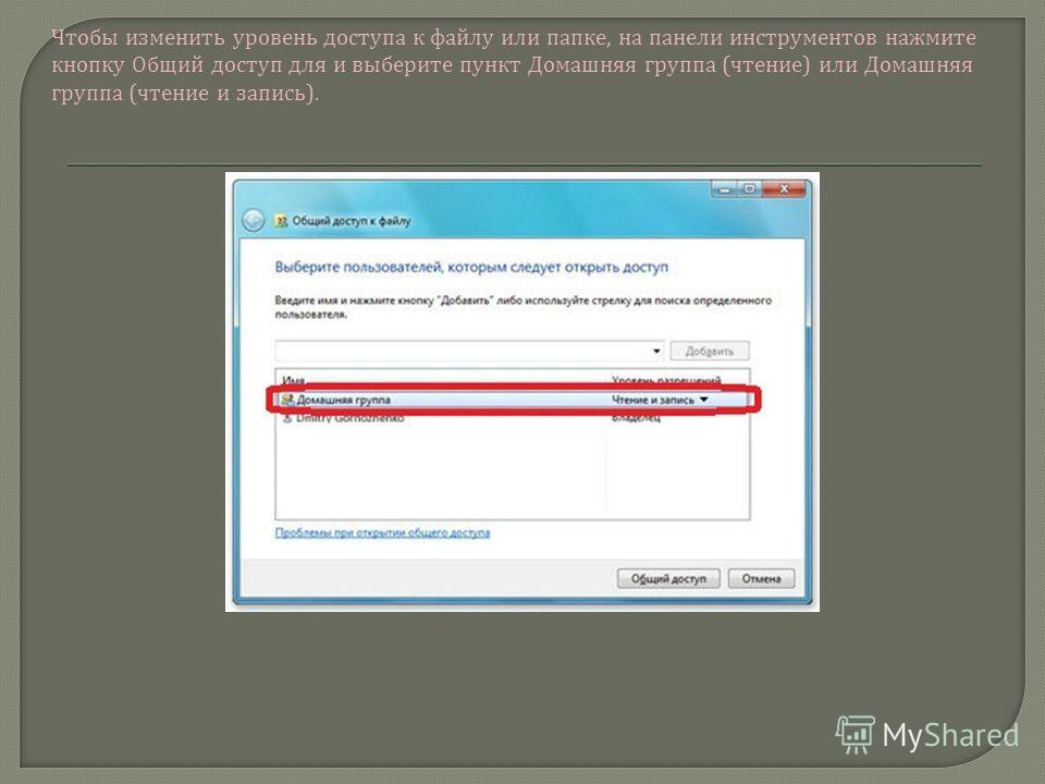 Чтобы изменить уровень доступа к файлу или папке, на панели инструментов нажмите кнопку Общий доступ для и выберите пункт Домашняя группа ( чтение ) или Домашняя группа ( чтение и запись ).