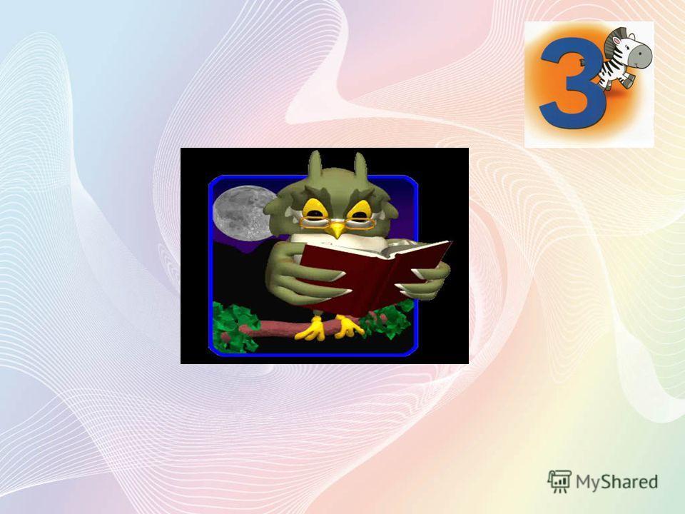 Твердый звук 3 можно услышать в словах: Заяц, Змея, Звезда, Золото. Мягкий звук 3' можно услышать в словах: Зебра, Земляника, Зина. в начале слова: Замок, Зеркало, Земля, Зонтик; в середине слова: гвоЗди, коЗочка моЗаика, корЗина. В ЗвеЗде найдешь