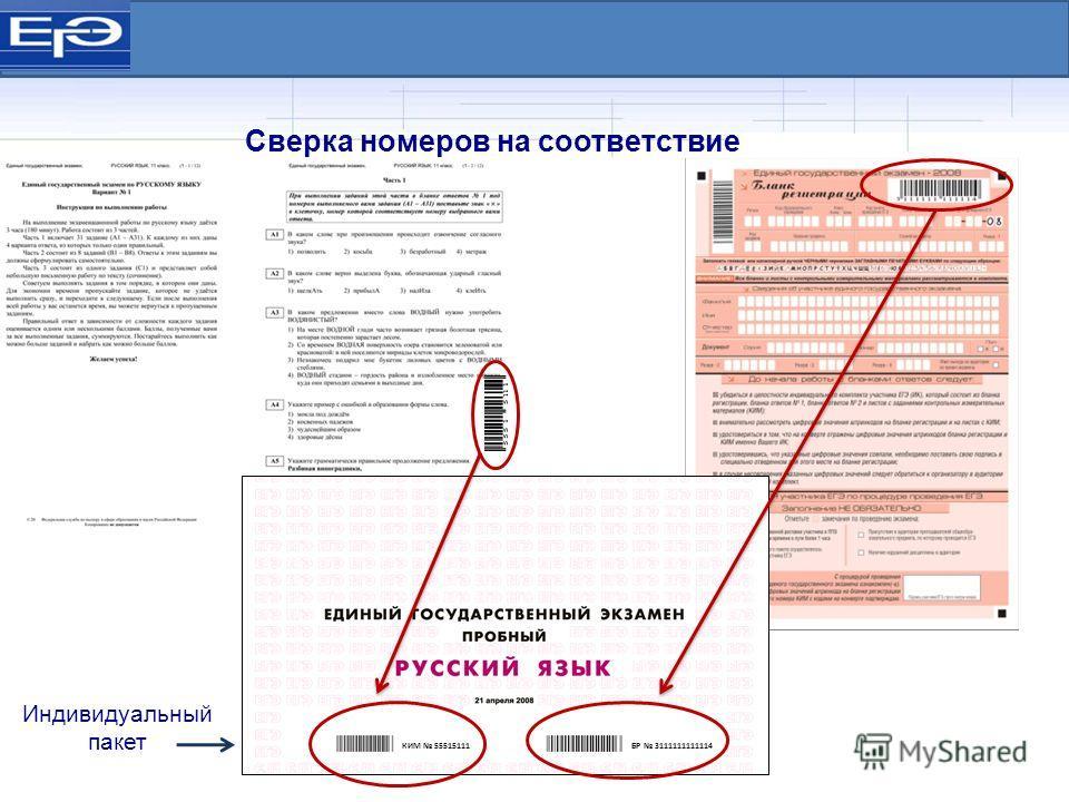 БР 3111111111114КИМ 55515111 Сверка номеров на соответствие Индивидуальный пакет