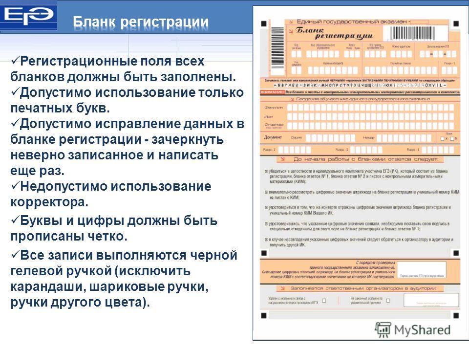 Регистрационные поля всех бланков должны быть заполнены. Допустимо использование только печатных букв. Допустимо исправление данных в бланке регистрации - зачеркнуть неверно записанное и написать еще раз. Недопустимо использование корректора. Буквы и
