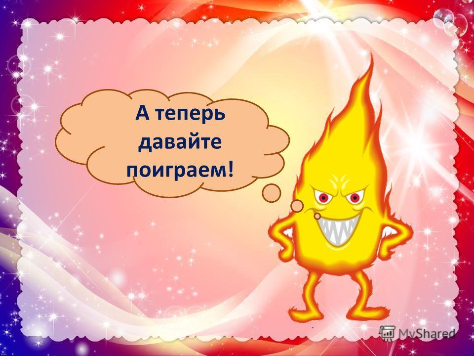 Физминутка Игра «Потуши пожар!»