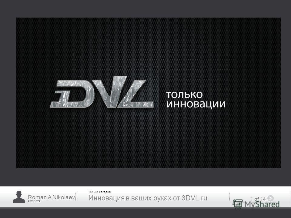 PRESENTER Только сегодня Инновация в ваших руках от 3DVL.ru 1 of 14 Roman A Nikolaev