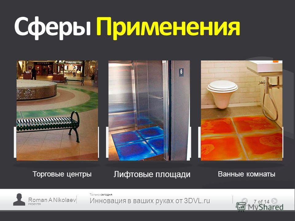 PRESENTER 7 of 14 Сферы Применения Торговые центры Лифтовые площади Ванные комнаты Roman A Nikolaev Только сегодня Инновация в ваших руках от 3DVL.ru