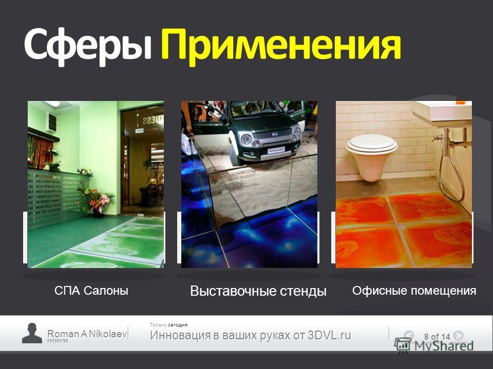 PRESENTER 8 of 14 Сферы Применения СПА Салоны Выставочные стенды Офисные помещения Roman A Nikolaev Только сегодня Инновация в ваших руках от 3DVL.ru