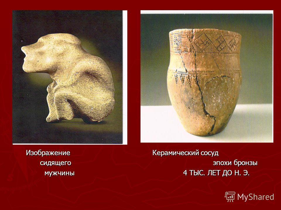Изображение Керамический сосуд сидящего эпохи бронзы мужчины 4 ТЫС. ЛЕТ ДО Н. Э.