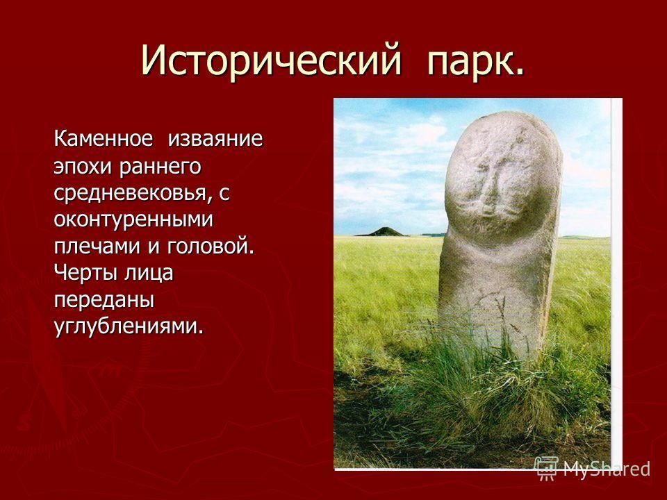 Исторический парк. Каменное изваяние эпохи раннего средневековья, с оконтуренными плечами и головой. Черты лица переданы углублениями.