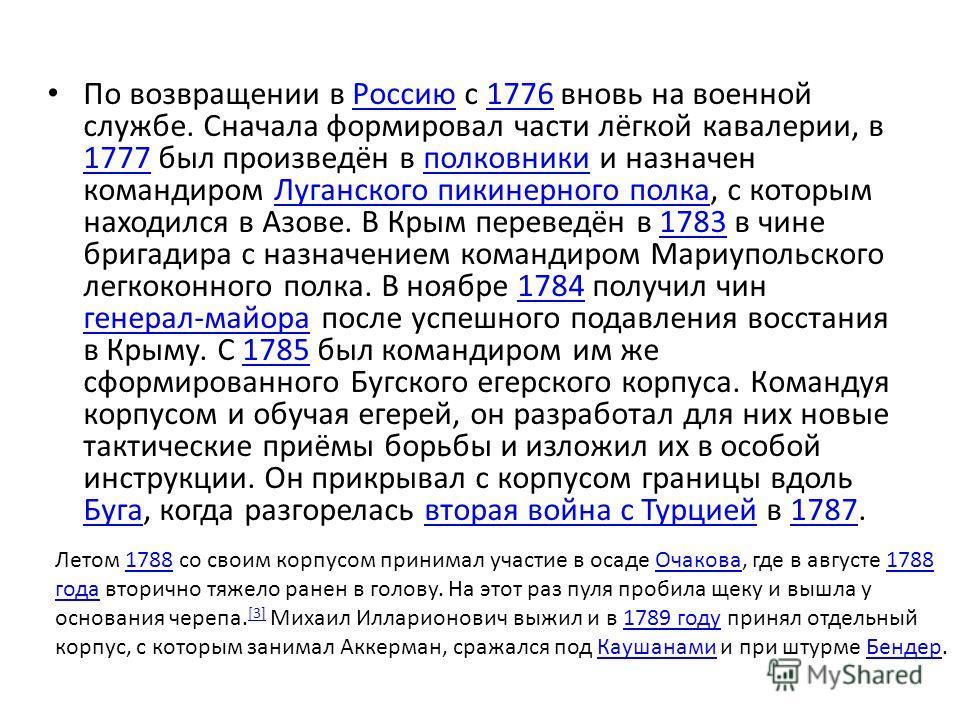 По возвращении в Россию с 1776 вновь на военной службе. Сначала формировал части лёгкой кавалерии, в 1777 был произведён в полковники и назначен командиром Луганского пикинерного полка, с которым находился в Азове. В Крым переведён в 1783 в чине бриг