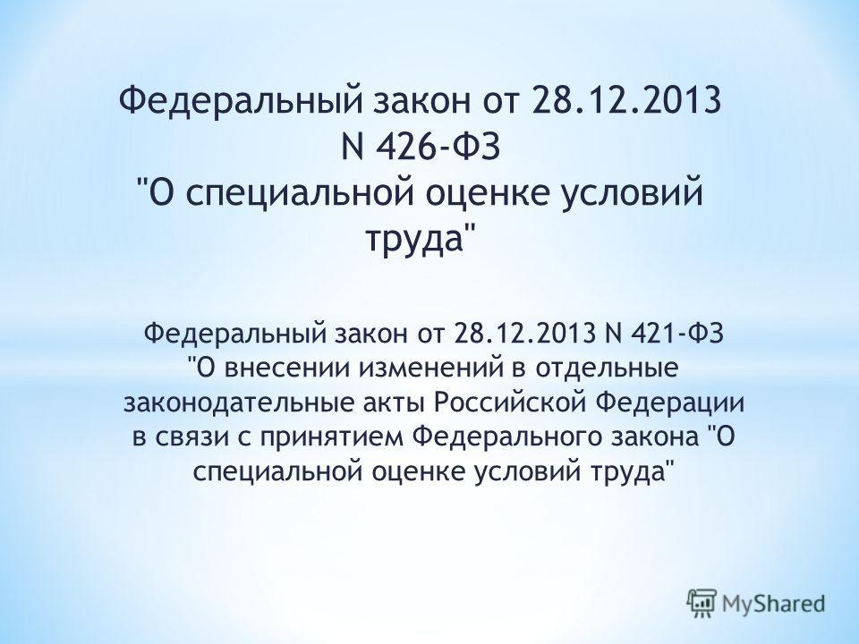 Федеральный закон от 28.12.2013 N 421-ФЗ