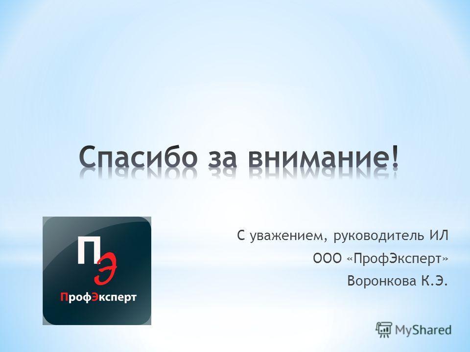 С уважением, руководитель ИЛ ООО «ПрофЭксперт» Воронкова К.Э.