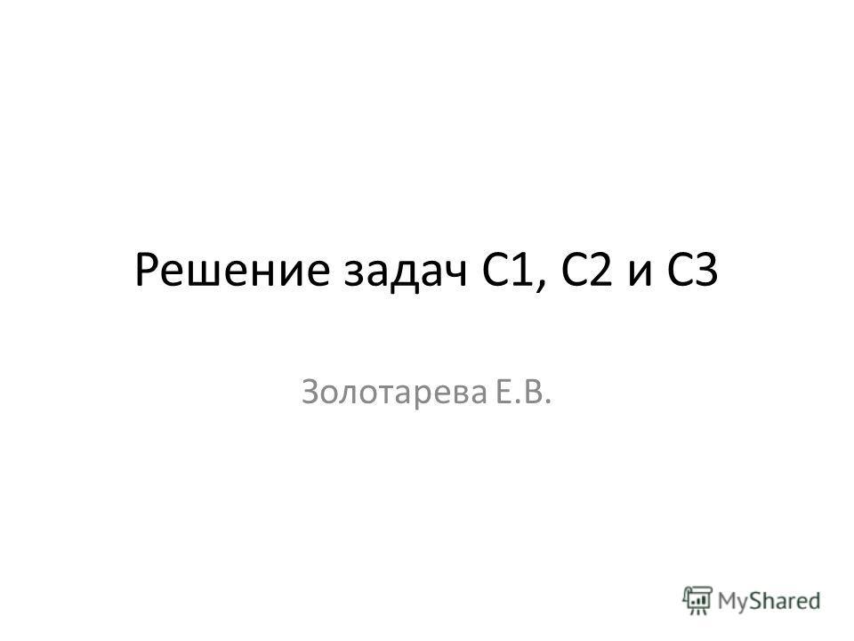 Решение задач С1, С2 и С3 Золотарева Е.В.