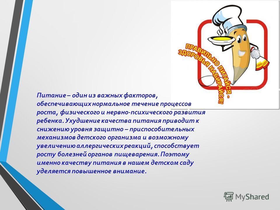 Питание – один из важных факторов, обеспечивающих нормальное течение процессов роста, физического и нервно-психического развития ребенка. Ухудшение качества питания приводит к снижению уровня защитно – приспособительных механизмов детского организма
