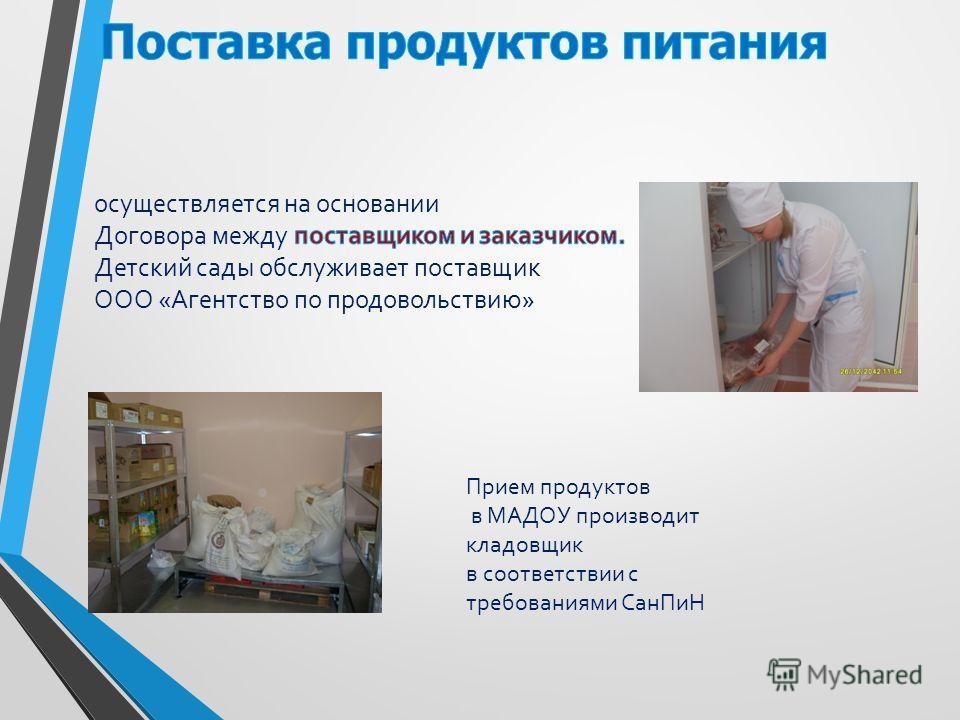 Прием продуктов в МАДОУ производит кладовщик в соответствии с требованиями СанПиН