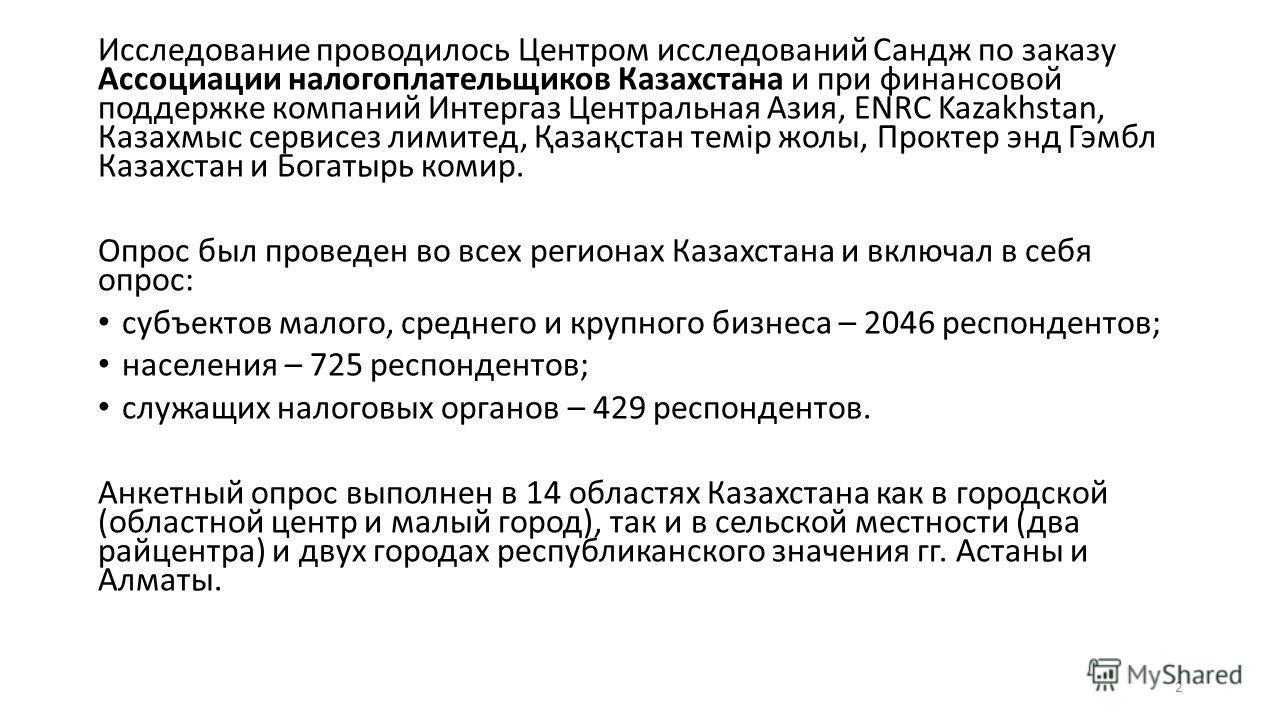 Исследование проводилось Центром исследований Сандж по заказу Ассоциации налогоплательщиков Казахстана и при финансовой поддержке компаний Интергаз Центральная Азия, ENRC Kazakhstan, Казахмыс сервисез лимитед, Қазақстан темір жолы, Проктер энд Гэмбл