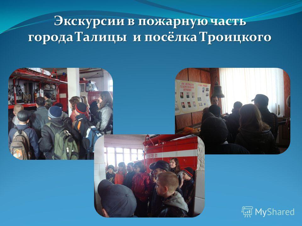 Экскурсии в пожарную часть города Талицы и посёлка Троицкого