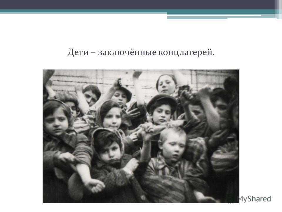 Дети – заключённые концлагерей.