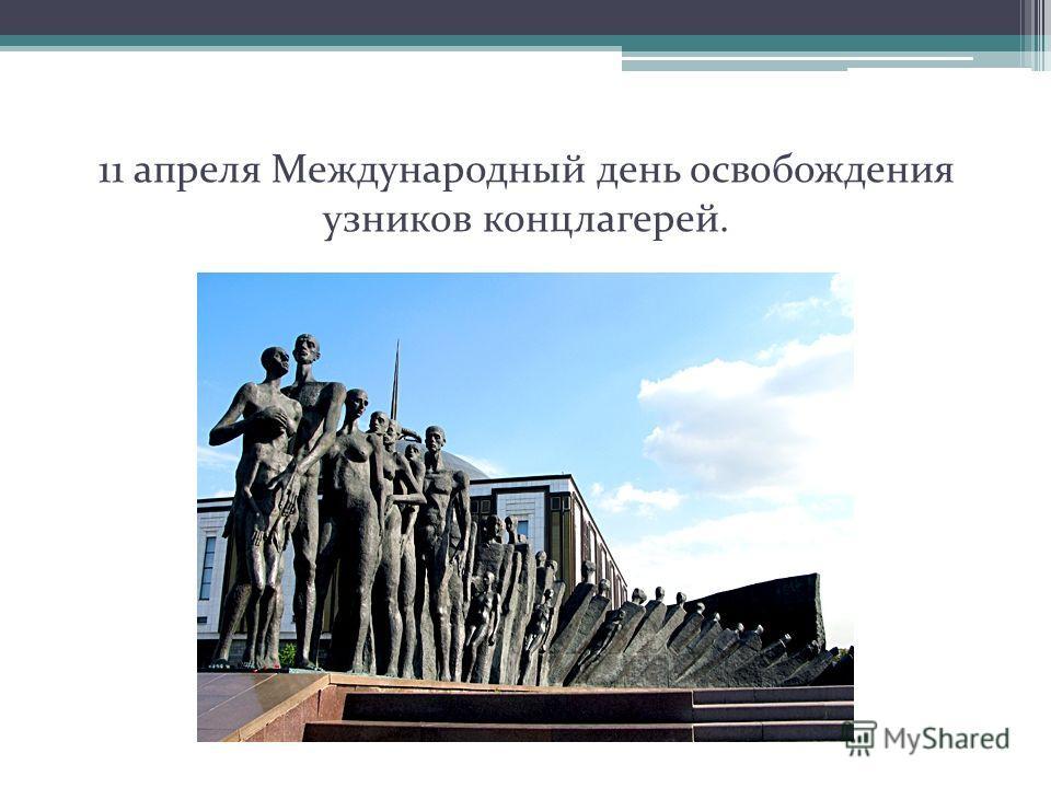 11 апреля Международный день освобождения узников концлагерей.