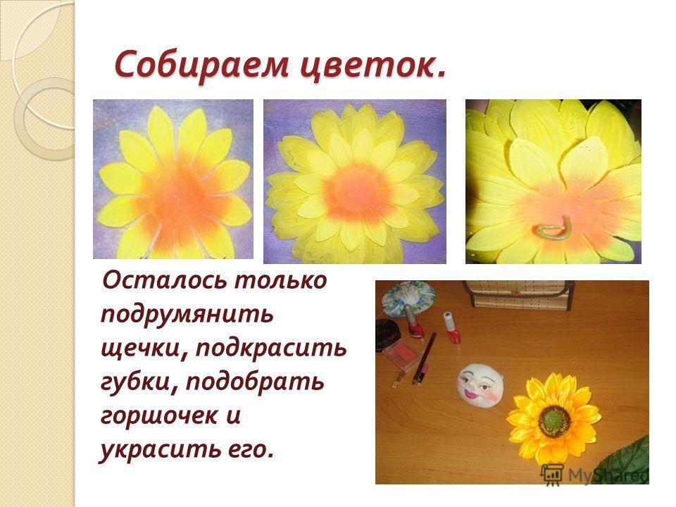 Собираем цветок. Собираем цветок. Осталось только подрумянить щечки, подкрасить губки, подобрать горшочек и украсить его.