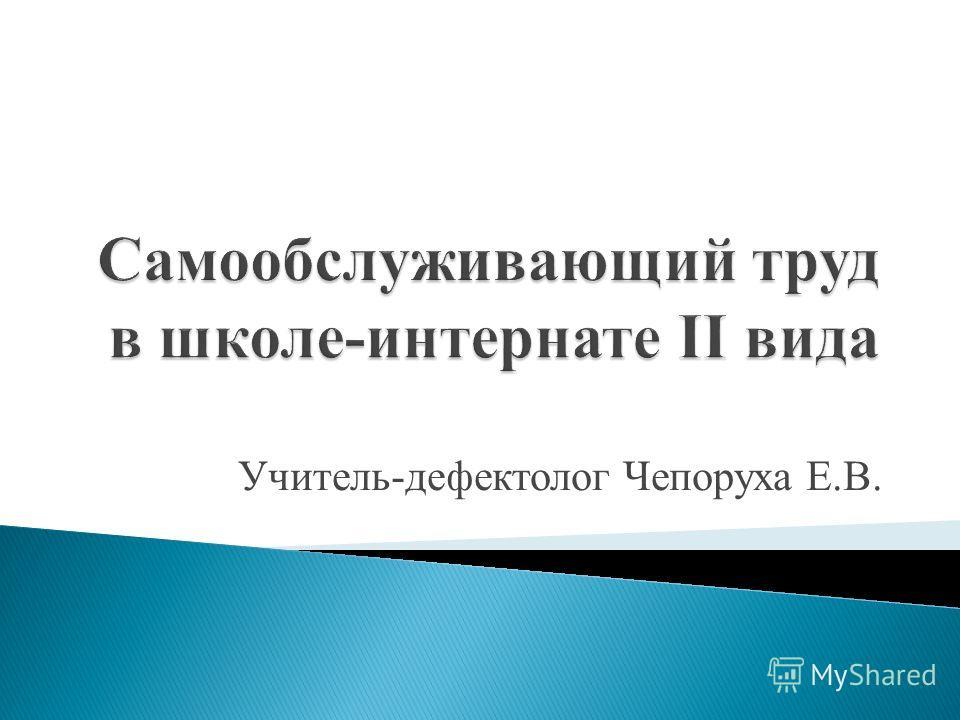 Учитель-дефектолог Чепоруха Е.В.