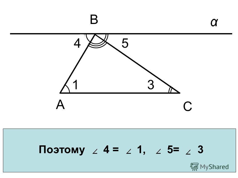Поэтому 4 = 1, 5= 3 А С 3 В 54 1 С