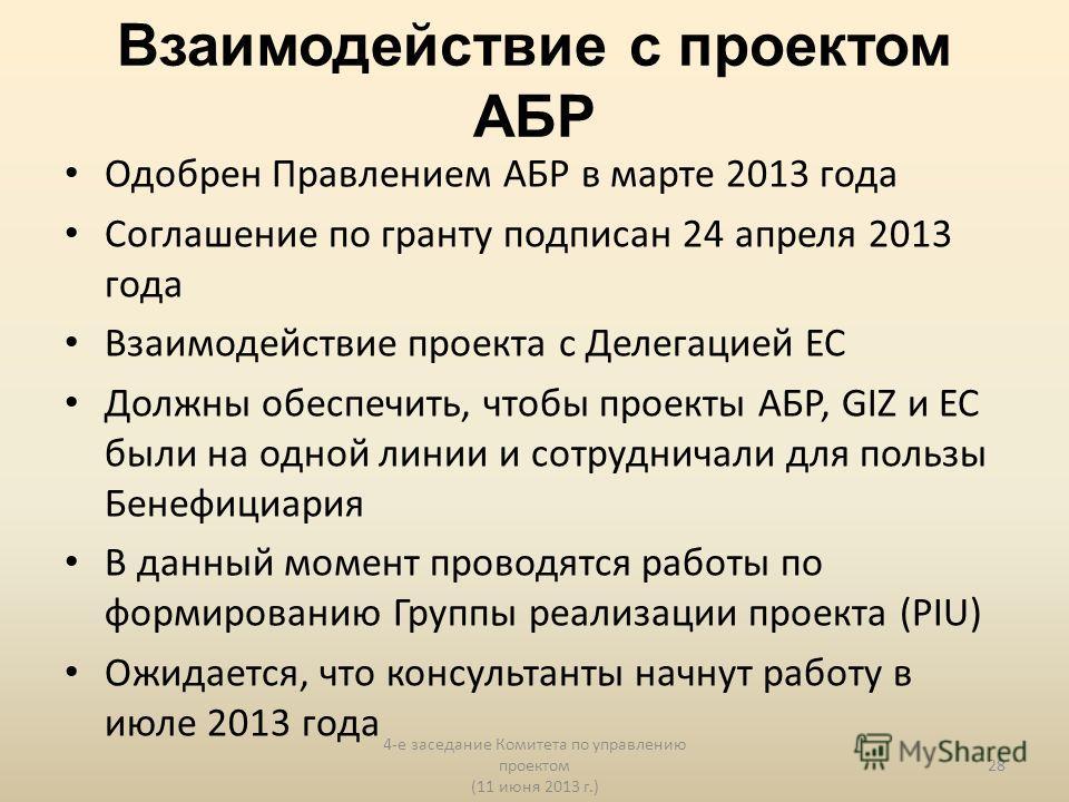 Взаимодействие с проектом АБР Одобрен Правлением АБР в марте 2013 года Соглашение по гранту подписан 24 апреля 2013 года Взаимодействие проекта с Делегацией ЕС Должны обеспечить, чтобы проекты АБР, GIZ и ЕС были на одной линии и сотрудничали для поль