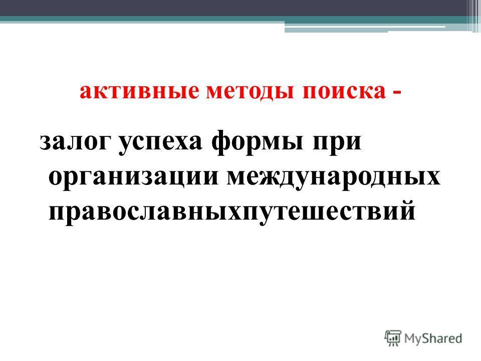 активные методы поиска - залог успеха формы при организации международных православныхпутешествий