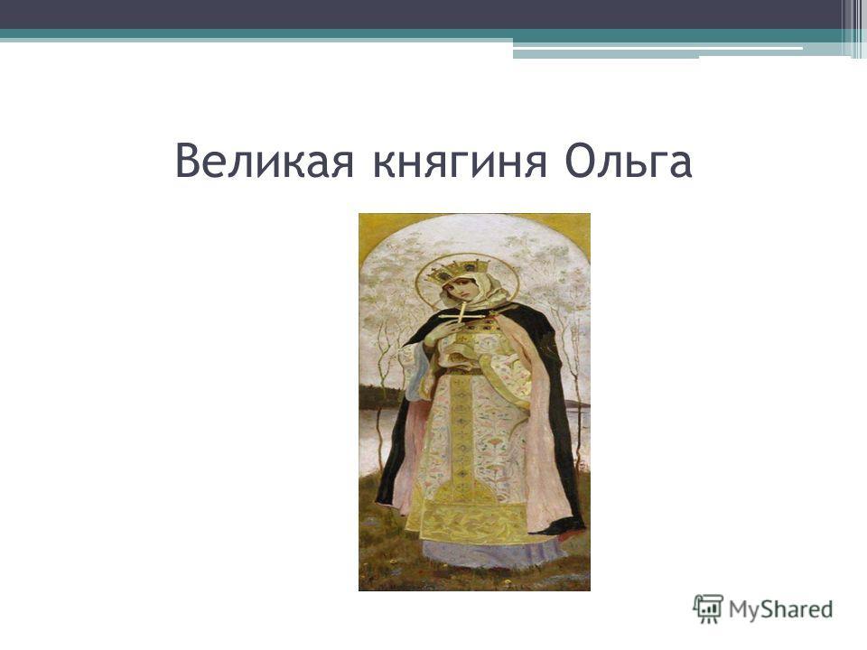 Великая княгиня Ольга