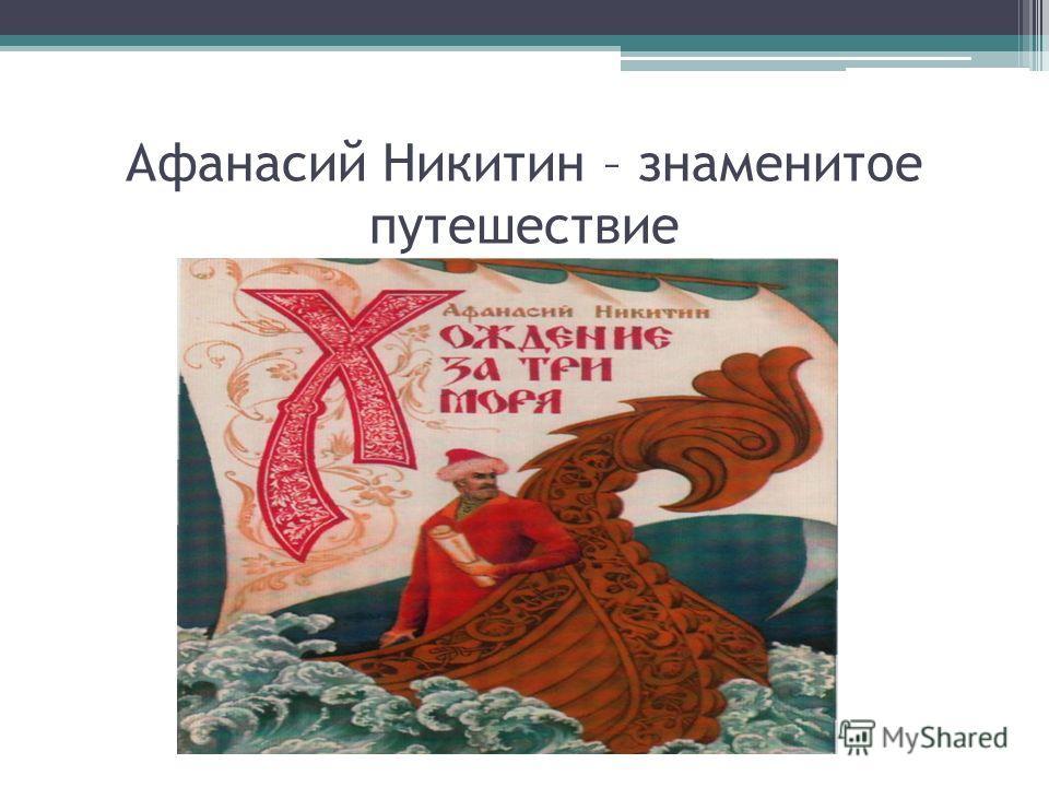 Афанасий Никитин – знаменитое путешествие
