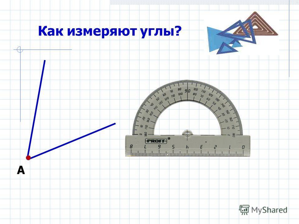 Как измеряют углы? А