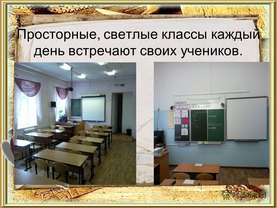Просторные, светлые классы каждый день встречают своих учеников.