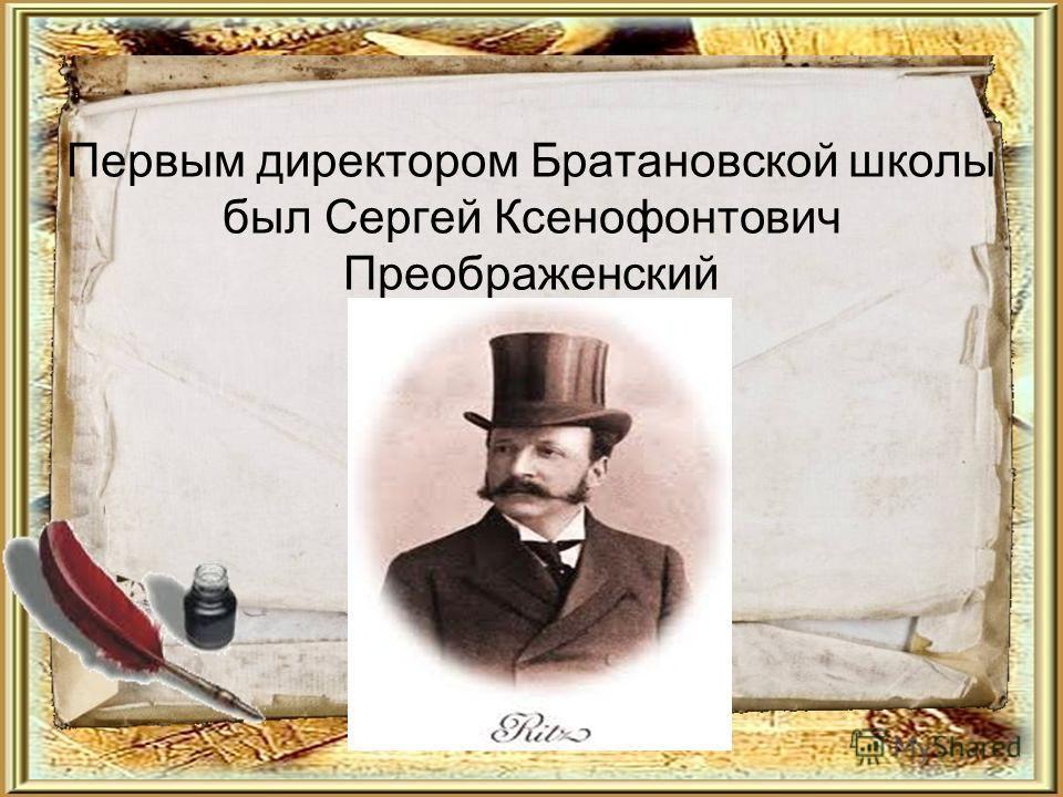 Первым директором Братановской школы был Сергей Ксенофонтович Преображенский