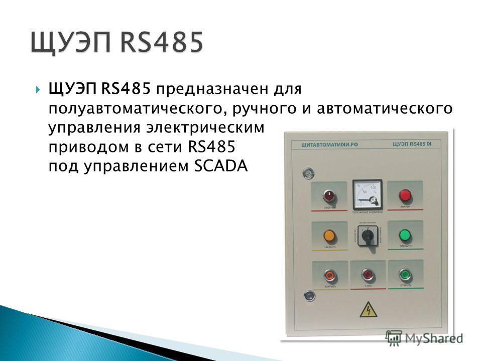 ЩУЭП RS485 предназначен для полуавтоматического, ручного и автоматического управления электрическим приводом в сети RS485 под управлением SCADA