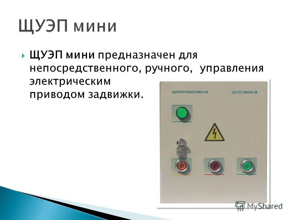 ЩУЭП мини предназначен для непосредственного, ручного, управления электрическим приводом задвижки.