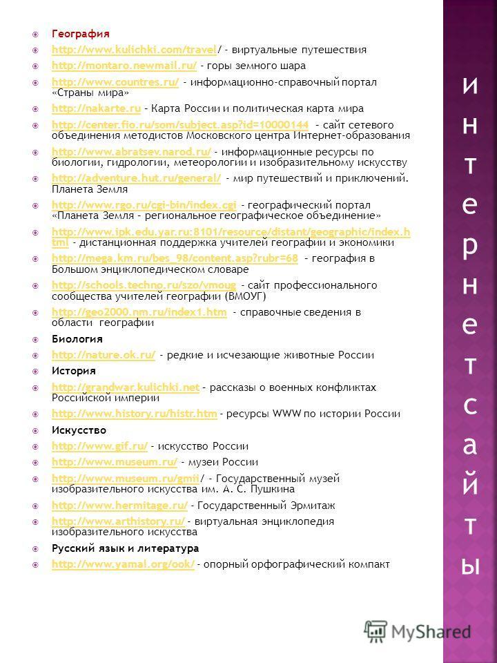 География http://www.kulichki.com/travel/ - виртуальные путешествия http://www.kulichki.com/travel http://montaro.newmail.ru/ - горы земного шара http://montaro.newmail.ru/ http://www.countres.ru/ - информационно-справочный портал «Страны мира» http: